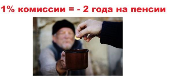Комиссии и пенсия.jpg